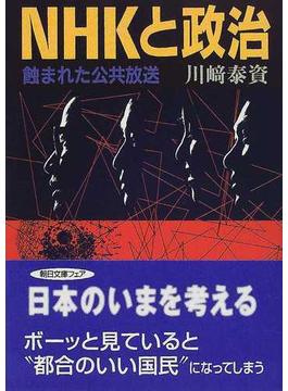 NHKと政治 蝕まれた公共放送(朝日文庫)
