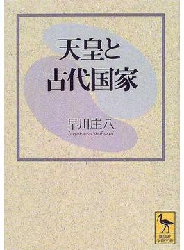 天皇と古代国家(講談社学術文庫)