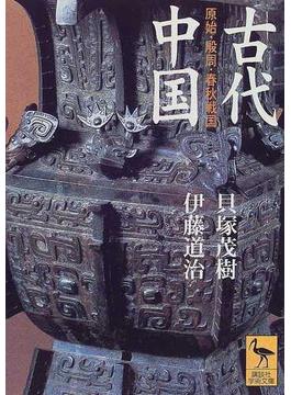 古代中国 原始・殷周・春秋戦国(講談社学術文庫)