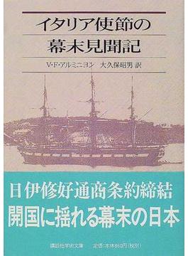 イタリア使節の幕末見聞記(講談社学術文庫)