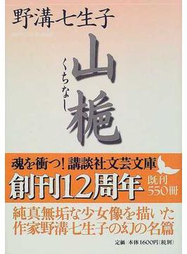 山梔(講談社文芸文庫)