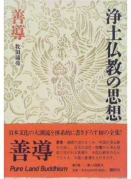 浄土仏教の思想 第5巻 善導