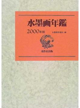 水墨画年鑑 2000