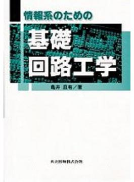 情報系のための基礎回路工学
