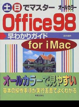 土日でマスターOffice98早わかりガイド For iMac