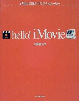 Hello!iMovie iMacで遊ぶオリジナルムービー