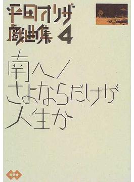 平田オリザ戯曲集 4 南へ/さよならだけが人生か