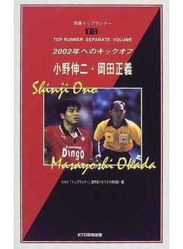 2002年へのキックオフ 小野伸二・岡田正義