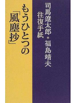 もうひとつの「風塵抄」 司馬遼太郎*福島靖夫往復手紙