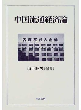 中国流通経済論