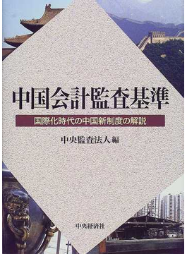 中国会計監査基準 国際化時代の中国新制度の解説