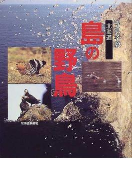 北海道島の野鳥