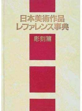日本美術作品レファレンス事典 彫刻篇