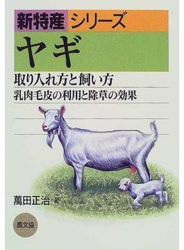 ヤギ 取り入れ方と飼い方 乳肉毛皮の利用と除草の効果