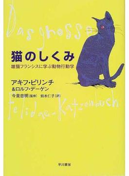 猫のしくみ 雄猫フランシスに学ぶ動物行動学