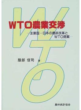 WTO農業交渉 主要国・日本の農政改革とWTO提案
