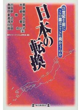 日本の転換 21世紀を前にこの国はどこに向かうのか