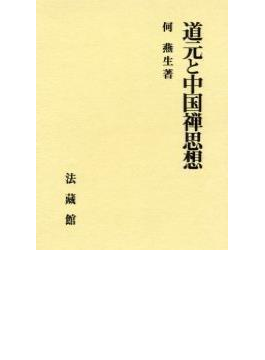 道元と中国禅思想