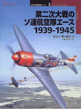 第二次大戦のソ連航空隊エース 1939−1945