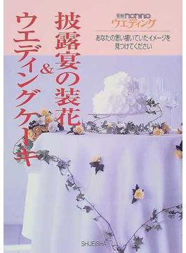 披露宴の装花&ウエディングケーキ あなたの思い描いていたイメージを見つけてください