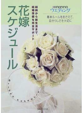 花嫁スケジュール 基本ルールをおさえて、自分らしさを大切に 結納から新生活まで、結婚準備を完全サポート!