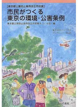 市民がつくる東京の環境・公害条例 東京都公害防止条例改正市民案