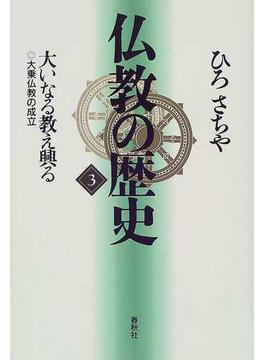 仏教の歴史 新装版 3 大いなる教え興る