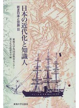 日本の近代化と知識人 若き日本と世界 2