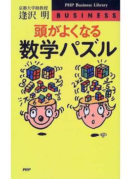 頭がよくなる数学パズル