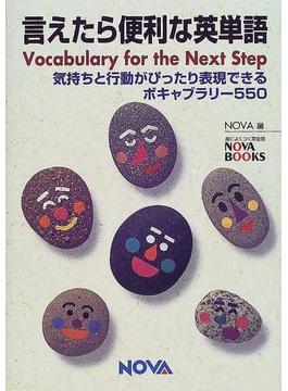 言えたら便利な英単語 Vocabulary for the next step 気持ちと行動がぴったり表現できるボキャブラリー550