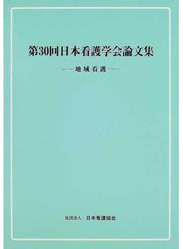 日本看護学会論文集 第30回地域看護