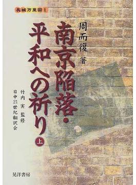 長城万里図 1上 南京陥落・平和への祈り 上