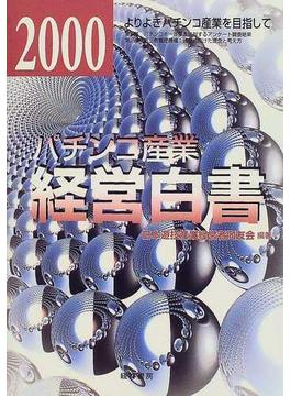 パチンコ産業経営白書 2000