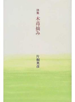 木苺摘み 詩集