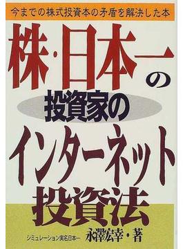 株・日本一の投資家のインターネット投資法 今までの株式投資本の矛盾を解決した本