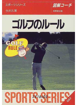 ゴルフのルール 図解コーチ 2000年版