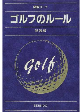 ゴルフのルール 図解コーチ 特装版 2000