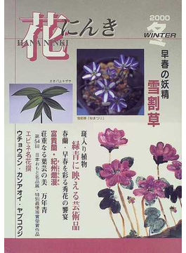 花にんき 2000冬 早春の妖精・雪割草