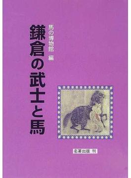 鎌倉の武士と馬