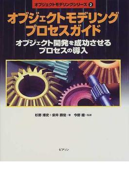 オブジェクトモデリングプロセスガイド オブジェクト開発を成功させるプロセスの導入