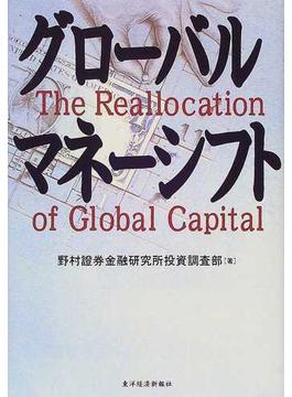 グローバルマネーシフト The reallocation of global capital