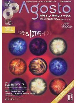 アゴストデザイングラフィックス 02号