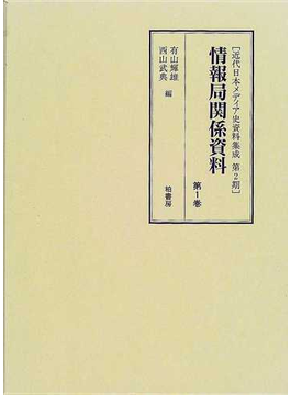情報局関係資料 復刻 第1巻