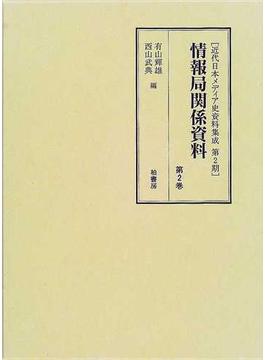 情報局関係資料 復刻 第2巻