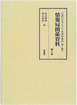 情報局関係資料 復刻 第4巻