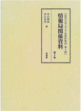 情報局関係資料 復刻 第5巻