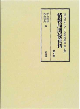 情報局関係資料 復刻 第6巻