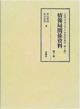 情報局関係資料 復刻 第7巻