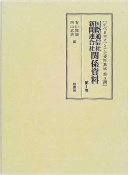 国際通信社・新聞連合社関係資料 復刻 第1巻