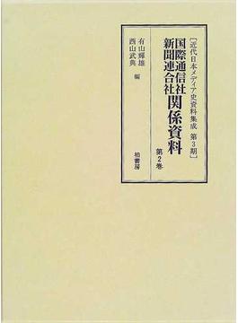 国際通信社・新聞連合社関係資料 復刻 第2巻